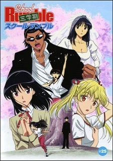 School Rumble San Gakki.jpg